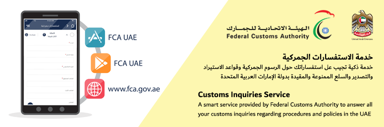 Customs-Inquiries-322