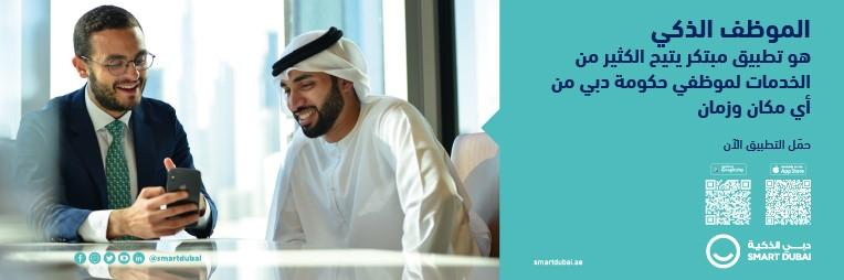 SDG_Smart_employee_App_AR-337